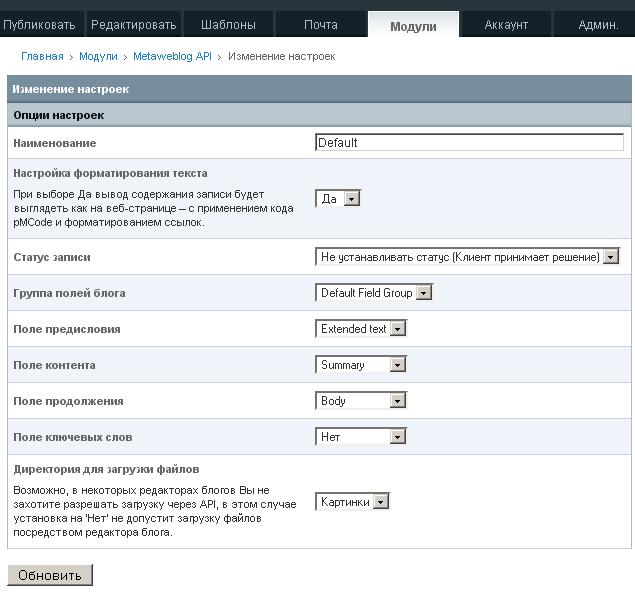 настраиваем свойства metaweblog API